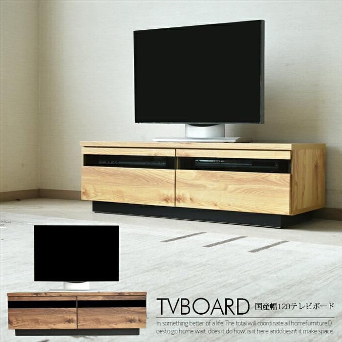 【送料無料】テレビ台 テレビボード 幅120 完成品 木製 国産品 リビングボード ローボード TVボード 収納家具 大容量収納 大川家具 強化シート