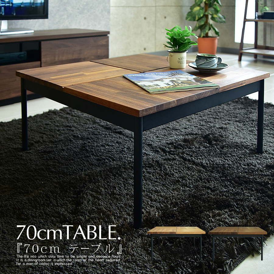 【送料無料】リビングテーブル 木製 無垢 幅70 リビングテーブル ローテーブル アイアン脚 ウォールナット コーヒーテーブル オーク ブルックリンスタイル オシャレ