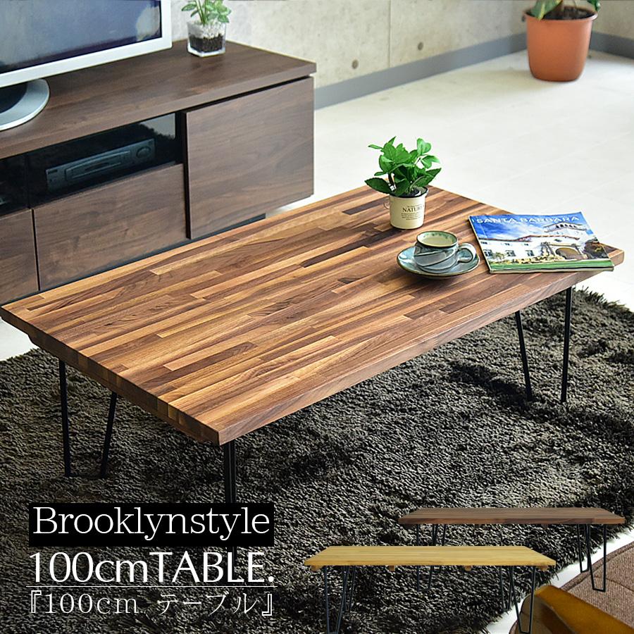 【送料無料】リビングテーブル 木製 無垢 幅100 リビングテーブル ローテーブル アイアン脚 ウォールナット コーヒーテーブル オーク ブルックリンスタイル オシャレ