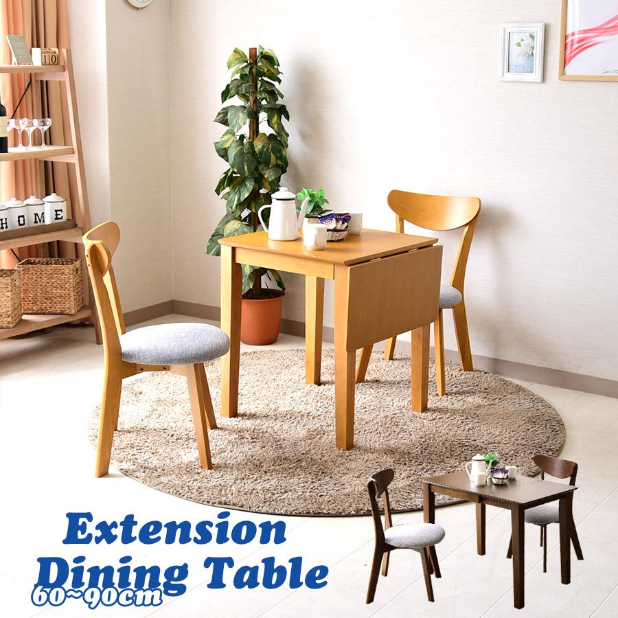 【送料無料】60cm 90cm 伸縮 伸長式ダイニングテーブルセット 2人掛け ダイニングテーブル3点セット シンプル カフェ 省スペース 1人暮らし