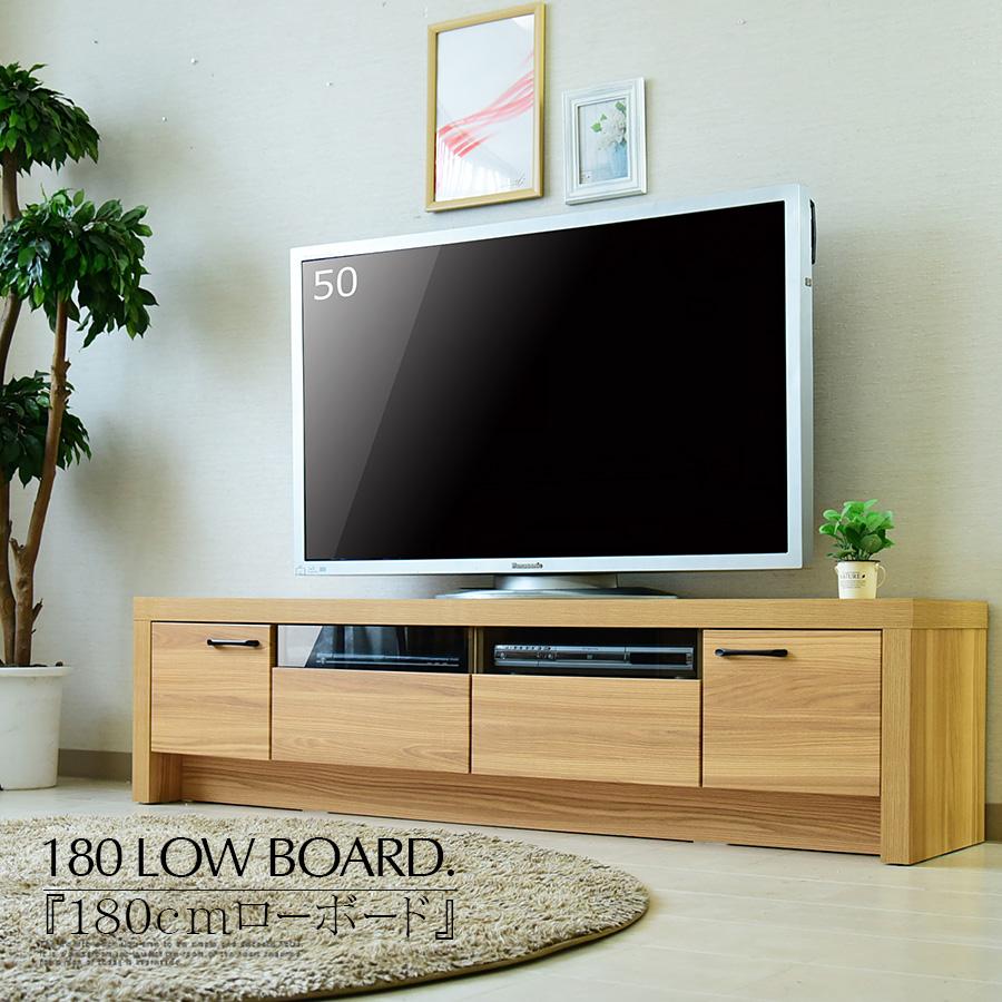 【クーポン配布中】TVボード 180cm テレビボード テレビ台 北欧 木製 おしゃれ リビング ローボード デザイン モダン シンプル 和モダン