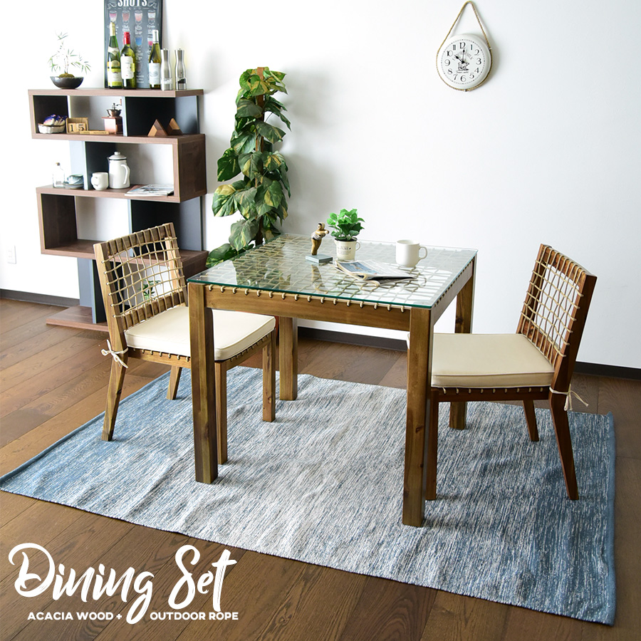 【クーポン配布中】ダイニングセット 3点セット ロープ家具 幅80cm ガラス リゾート ガーデン 紐 食卓 アジアン デザイン 北欧