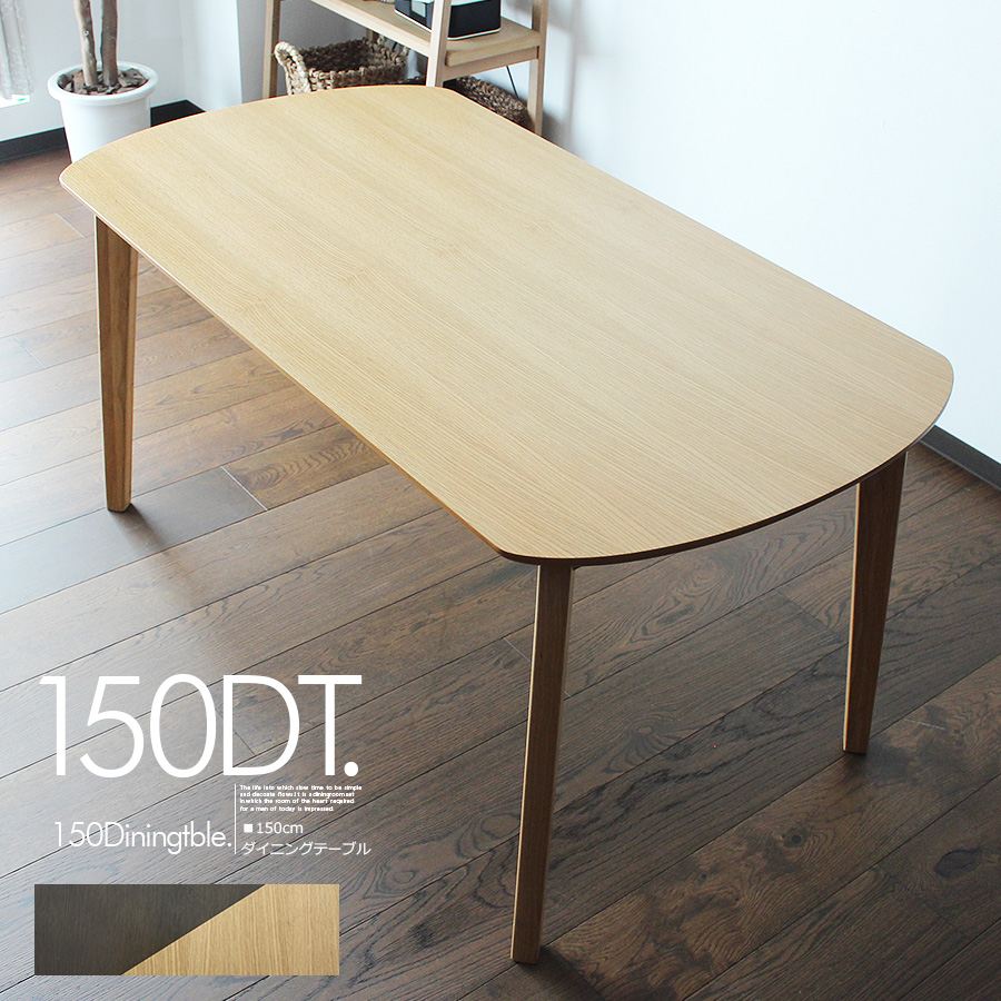 【クーポン配布中】幅150 150x80cm ダイニングテーブル 食卓 テーブル 楕円 オーバル ブラウンブラウン ナチュラル シンプル カフェ ヴィンテージ モダン 北欧
