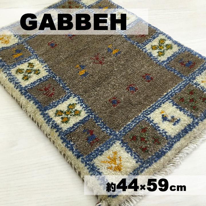 【ギャッベ ベビーマット A-ran】GABBEH・ギャッペ(ギャべ)・イラン製・玄関マット・カーペット・ラグ・絨毯(じゅうたん)・約44×59cm・ブラウン