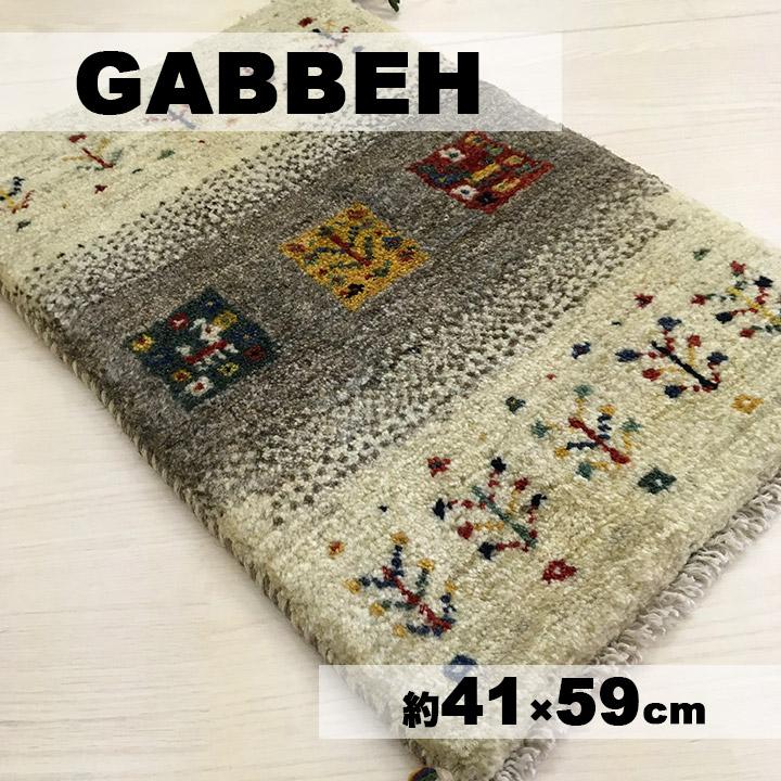 【ギャッベ ベビーマット Donguri2】GABBEH・ギャッペ(ギャべ)・イラン製・玄関マット・カーペット・ラグ・絨毯(じゅうたん)・約41×59cm・ナチュラル・ベージュ