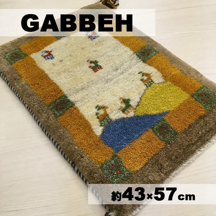 【ギャッベ ベビーマット My home】GABBEH・ギャッペ(ギャべ)・イラン製・玄関マット・カーペット・ラグ・絨毯(じゅうたん)・約43×57cm・マルチカラー