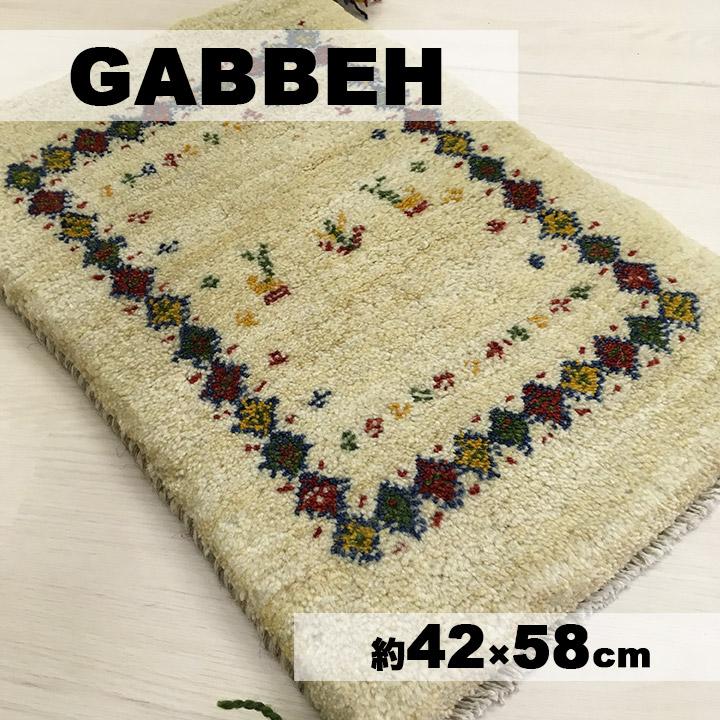 【ギャッベ ベビーマット Piacere】GABBEH・ギャッペ(ギャべ)・イラン製・玄関マット・カーペット・ラグ・絨毯(じゅうたん)・約42×58cm・ナチュラル系