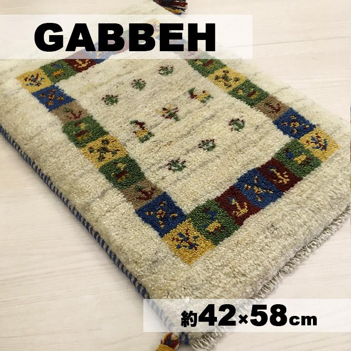 【ギャッベ ベビーマット grazie!grazie!】GABBEH・ギャッペ(ギャべ)・イラン製・玄関マット・カーペット・ラグ・絨毯(じゅうたん)・約42×58cm・カラフル
