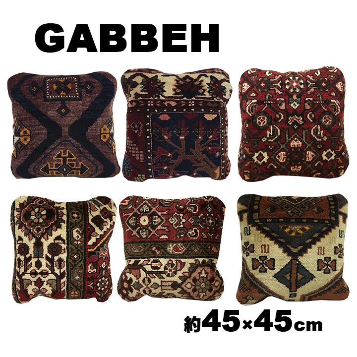 【オールドギャッベ クッションカバー】GABBEH・ギャッペ(ギャべ)・イラン製・カーペット・ラグ・絨毯(じゅうたん)・約45×45cm・レッド・ブラウン