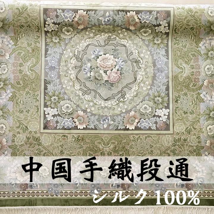 【中国段通 シルク 約4.5畳用】「晴れの日」絨毯(じゅうたん)・カーペット・ラグ・絹(シルク)100%・約244×244cm・グリーン【代引不可】
