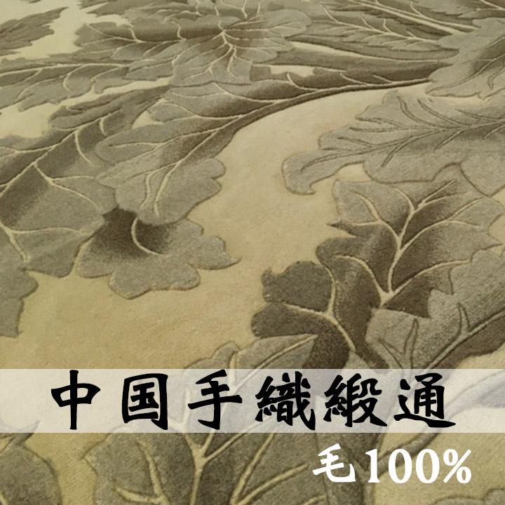 【中国段通 ウール 約3畳用】「feel relaxed」絨毯(じゅうたん)・カーペット・ラグ・毛(ウール)100%・約167×244cm・90段・ベージュ・ブラウン・ナチュラル・リーフ柄