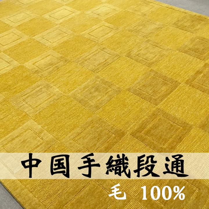 【中国段通 ウール 約6畳用】「黄金ダミエ」絨毯(じゅうたん)・カーペット・ラグ・毛(ウール)100%・約246×303cm・45段・イエロー