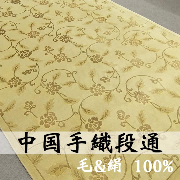 【中国段通 毛&シルク 約4畳用】「ピオニー」絨毯(じゅうたん)・カーペット・ラグ・カシミア・ヤク・絹(シルク)・約200×300cm・120段