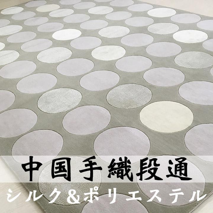 【中国段通 シルク 約1.5畳用】絨毯(じゅうたん)・カーペット・ラグ・絹(シルク)98%&ポリエステル2%・約136×197cm・120段・グレージュ・マルチカラー・キラキラ・シルバーラメ入り