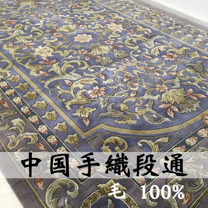 【中国段通 ウール 約3畳用】「虹、天空のアーチ」絨毯(じゅうたん)・カーペット・ラグ・毛(ウール)100%・約164×244cm・140段