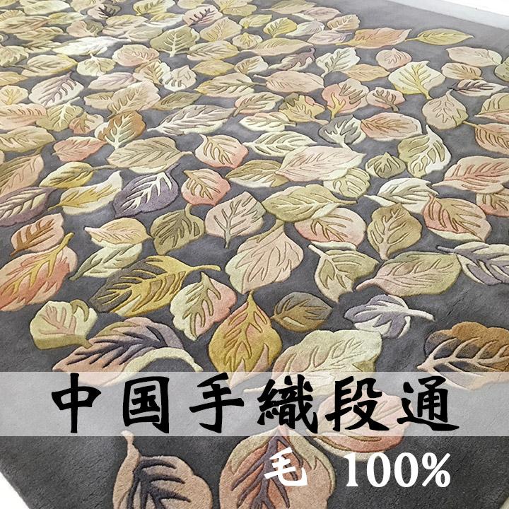 【中国段通 ウール 約3畳用】「皓月千里 ブロンズ」絨毯(じゅうたん)・カーペット・ラグ・毛(ウール)100%・約166×245cm・120段・チャコールブラウン・グレー
