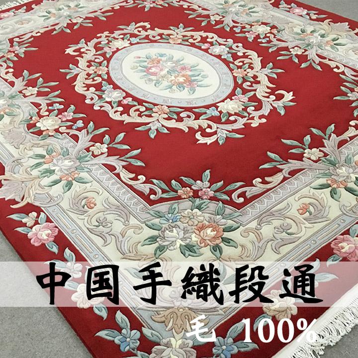 【中国段通 ウール 約6畳用】「大正浪漫」絨毯(じゅうたん)・カーペット・ラグ・毛(ウール)100%・約244×303cm・90段・レッド