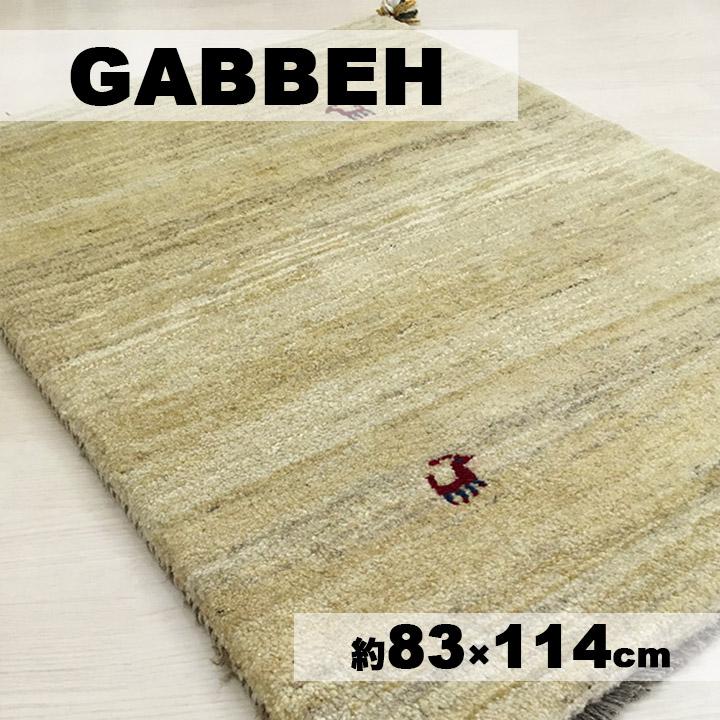 【ギャッベ 玄関マット 大自然】GABBEH・ギャッペ(ギャべ)・イラン製・玄関マット・カーペット・ラグ・絨毯(じゅうたん)・約83×112cm・ナチュラル・ベージュ系
