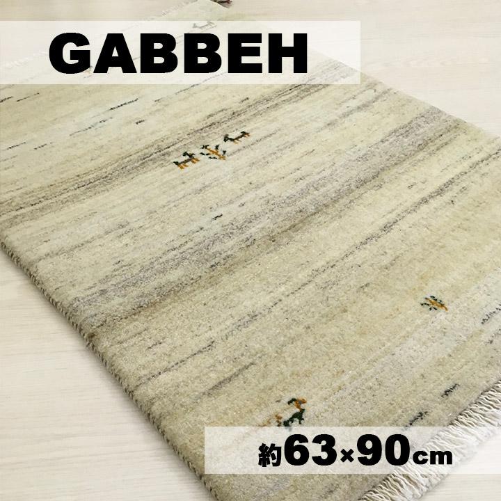 【ギャッベ 玄関マット Anahite~純白】GABBEH・ギャッペ(ギャべ)・イラン製・玄関マット・カーペット・ラグ・絨毯(じゅうたん)・約63×90cm・ナチュラル