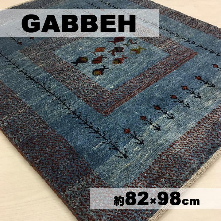【ギャッベ 玄関マット BT10241】GABBEH・ギャッペ(ギャべ)・イラン製・玄関マット・カーペット・ラグ・絨毯(じゅうたん)・約82×98cm・ブルー系