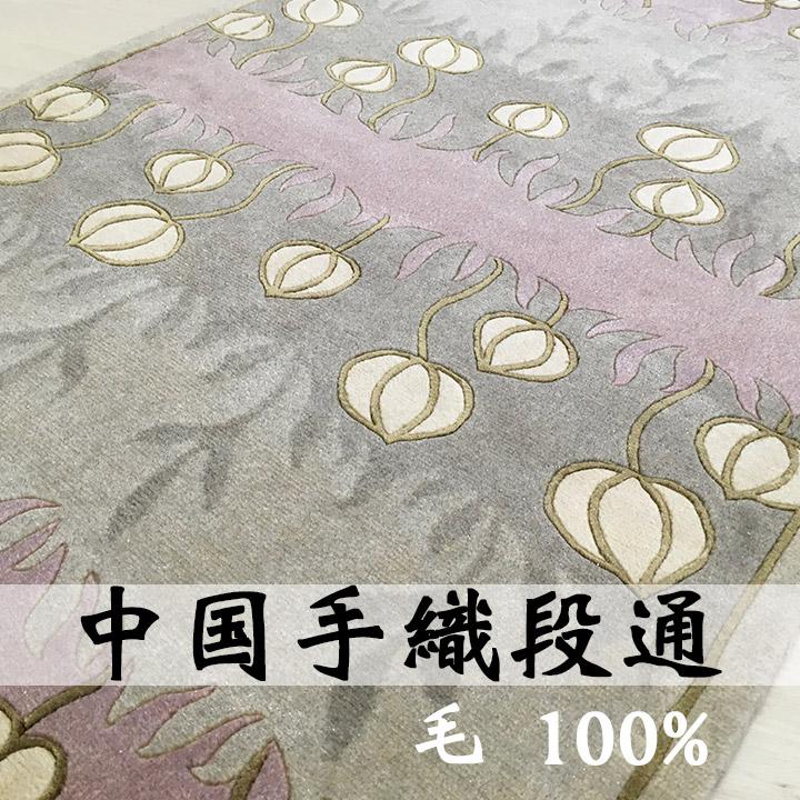 【中国段通 ウール 玄関マット】「すみれ」 絨毯(じゅうたん)・カーペット・ラグ・毛(ウール)100%・約69×121.5cm・150段・ピンク