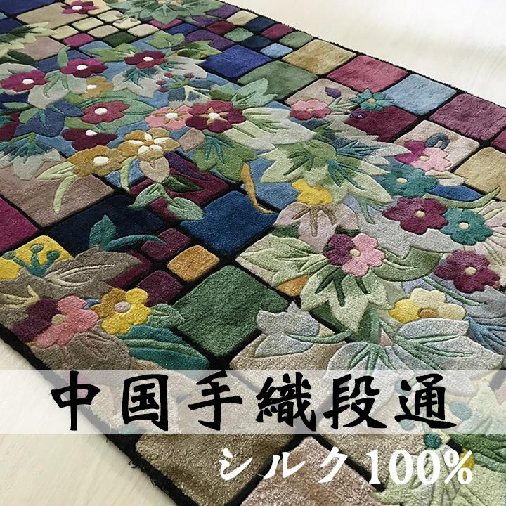 【中国段通 シルク 玄関マット】「サントチャペル」絨毯(じゅうたん)・カーペット・ラグ・絹(シルク)100%・約70×125cm・120段・カラフル・ピンク・ブルー・グリーン・ユニーク・個性的