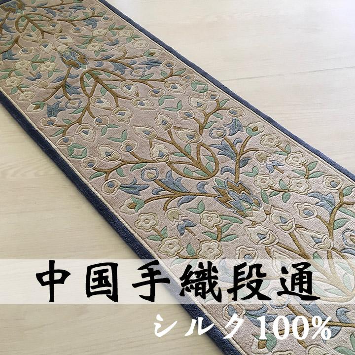 【中国段通 シルク 玄関マット】「Water fairy」絨毯(じゅうたん)・カーペット・ラグ・框(かまち)・ロングマット・キッチンマット・絹(シルク)100%・約39.5×123cm・120段・グレー・ブルー