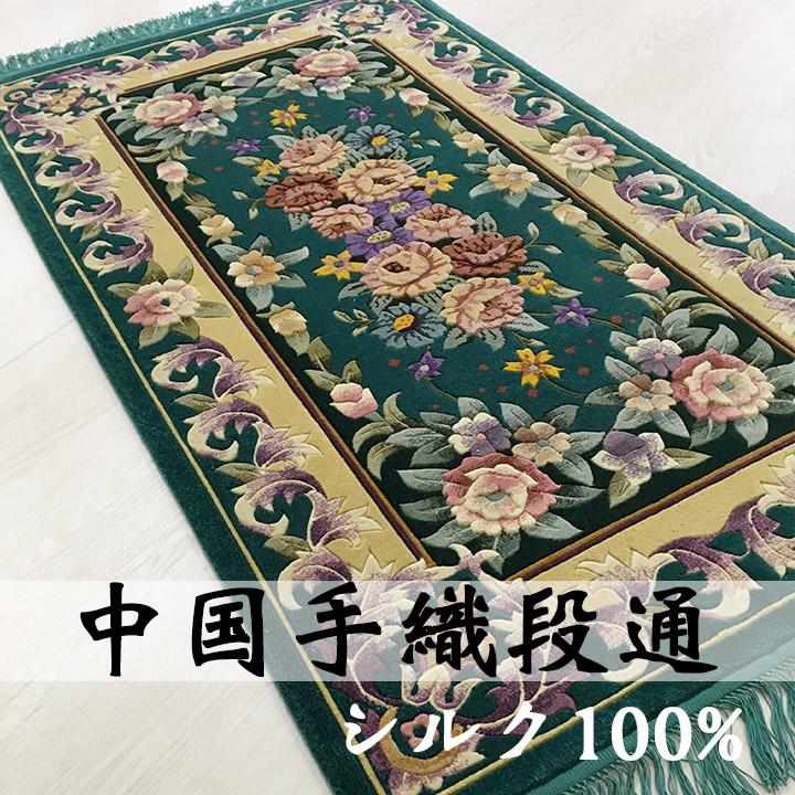 【中国段通 シルク 玄関マット】「葵」絨毯(じゅうたん)・カーペット・ラグ・絹(シルク)100%・約70×125cm・120段・グリーン
