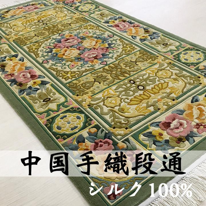【中国段通 シルク 玄関マット】「森羅の生命」絨毯(じゅうたん)・カーペット・ラグ・絹(シルク)100%・約70.5×126cm・120段・グリーン・イエロー