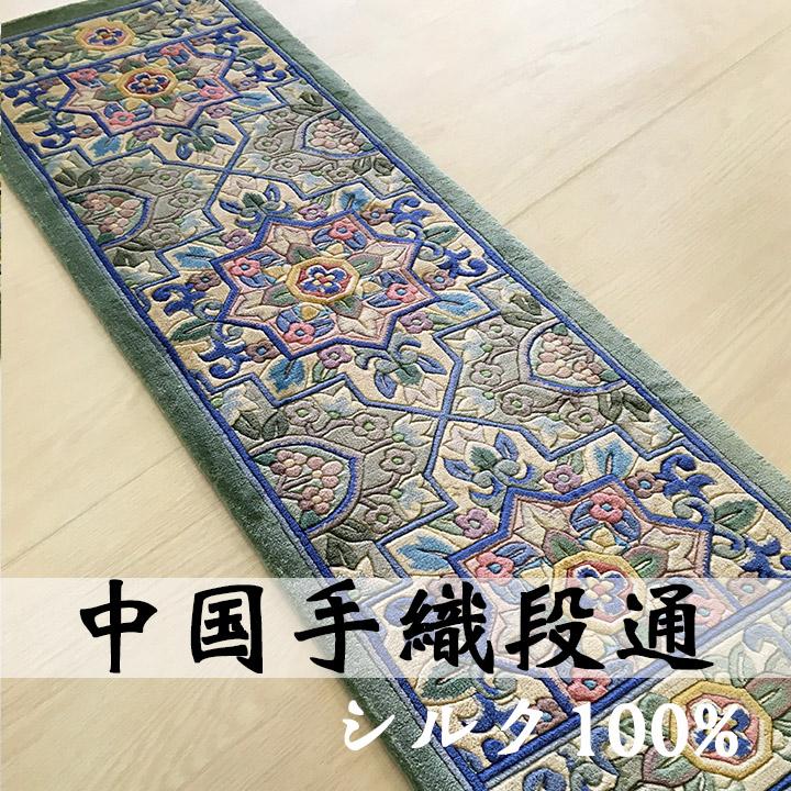 【中国段通 シルク 玄関マット】「神居」絨毯(じゅうたん)・カーペット・ラグ・框(かまち)・ロングマット・キッチンマット・絹(シルク)100%・約40×121cm・120段・グレー・ブルー・グリーン