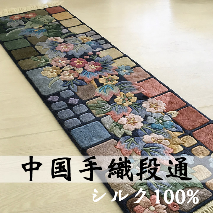 【中国段通 シルク 玄関マット】「カンタベリー」絨毯(じゅうたん)・カーペット・ラグ・框(かまち)・ロングマット・キッチンマット・絹(シルク)100%・約37×123cm・120段・カラフル・ピンク・ブルー・グリーン・ユニーク・個性的
