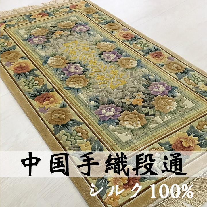 【中国段通 シルク 玄関マット】「神の雫」絨毯(じゅうたん)・カーペット・ラグ・絹(シルク)100%・約69×125cm・120段・グリーン