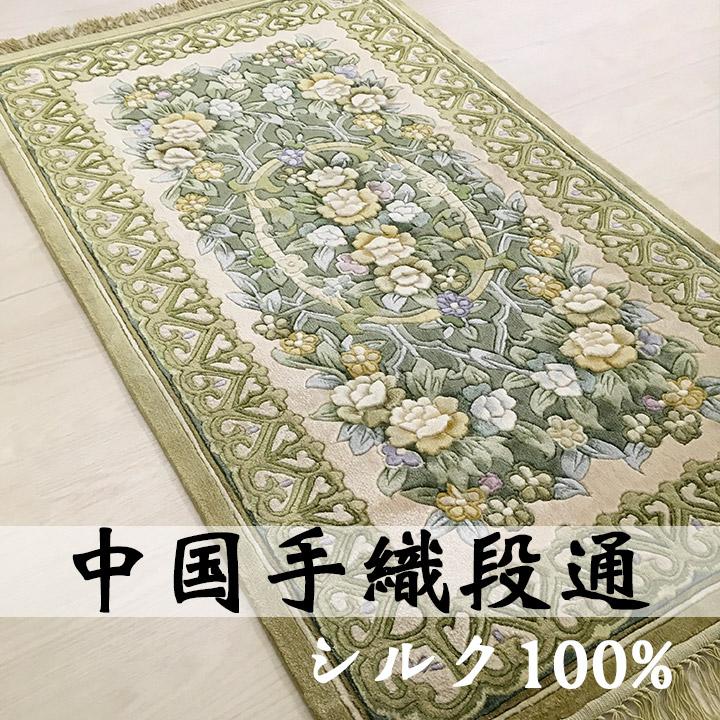 【中国段通 シルク 玄関マット】「明鏡止水」絨毯(じゅうたん)・カーペット・ラグ・絹(シルク)100%・約70×124cm・120段・グリーン