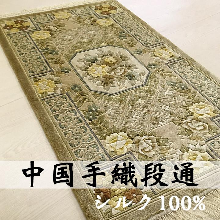 【中国段通 シルク 玄関マット】「天まり」絨毯(じゅうたん)・カーペット・ラグ・絹(シルク)100%・約70×126cm・120段・ベージュ・イエロー・花柄
