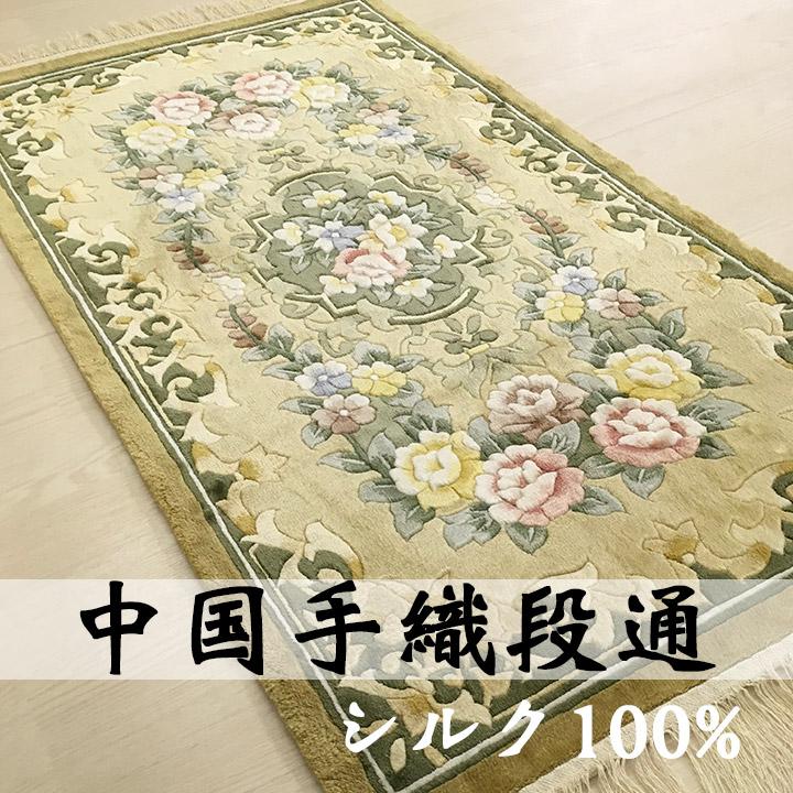 【中国段通 シルク 玄関マット】「華の舞」絨毯(じゅうたん)・カーペット・ラグ・絹(シルク)100%・約69.5×127cm・120段・ベージュ・グリーン・花柄