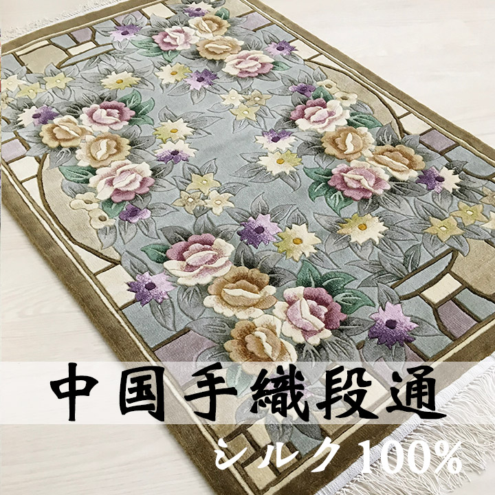 【中国段通 シルク 玄関マット】「優艷」絨毯(じゅうたん)・カーペット・ラグ・絹(シルク)100%・約62×95.5cm・120段・パープル・カラフル
