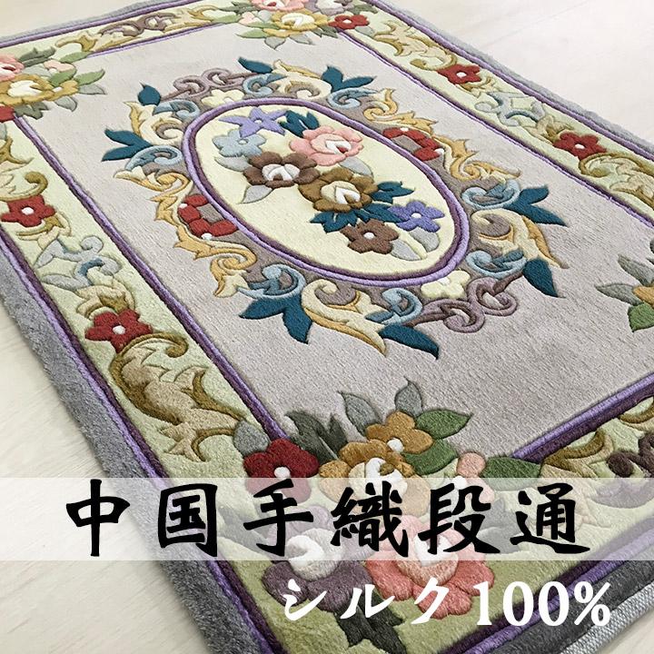 【中国段通 シルク 玄関マット】「燦々」絨毯(じゅうたん)・カーペット・ラグ・絹(シルク)100%・約63×94cm・120段・カラフル