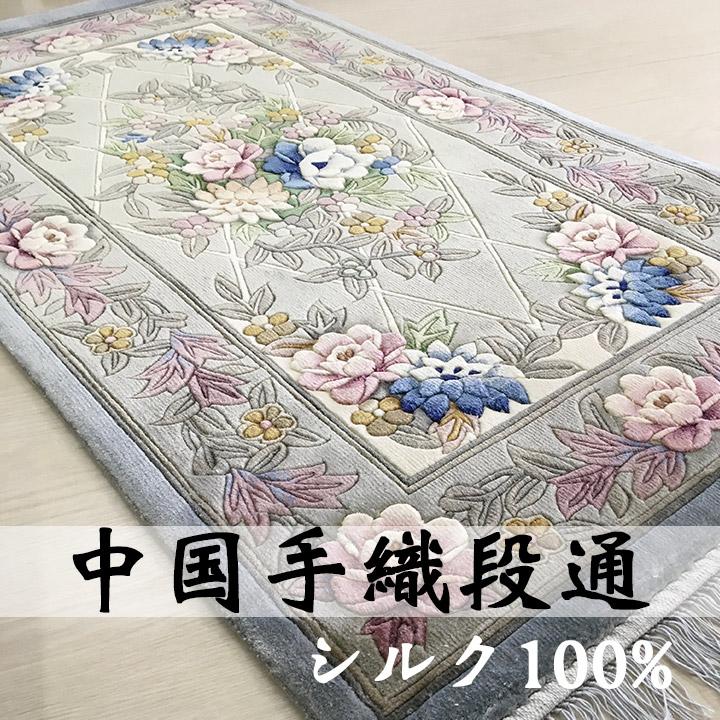 【中国段通 シルク 玄関マット】「たまゆら」絨毯(じゅうたん)・カーペット・ラグ・絹(シルク)100%・約69×122cm・120段・グレー・ライトブルー・パープル