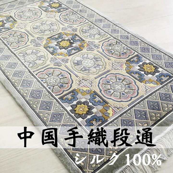【中国段通 シルク 玄関マット】「雅」絨毯(じゅうたん)・カーペット・ラグ・絹(シルク)100%・約69.5×123cm・120段・グレー