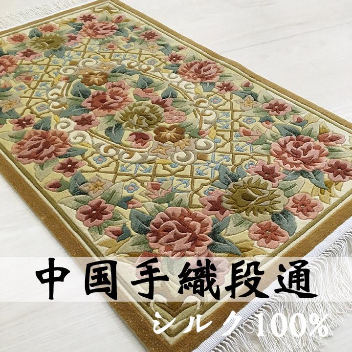 【中国段通 シルク 玄関マット】「Festa」絨毯(じゅうたん)・カーペット・ラグ・絹(シルク)100%・約47×80cm・120段・イエロー・ピンク・花柄