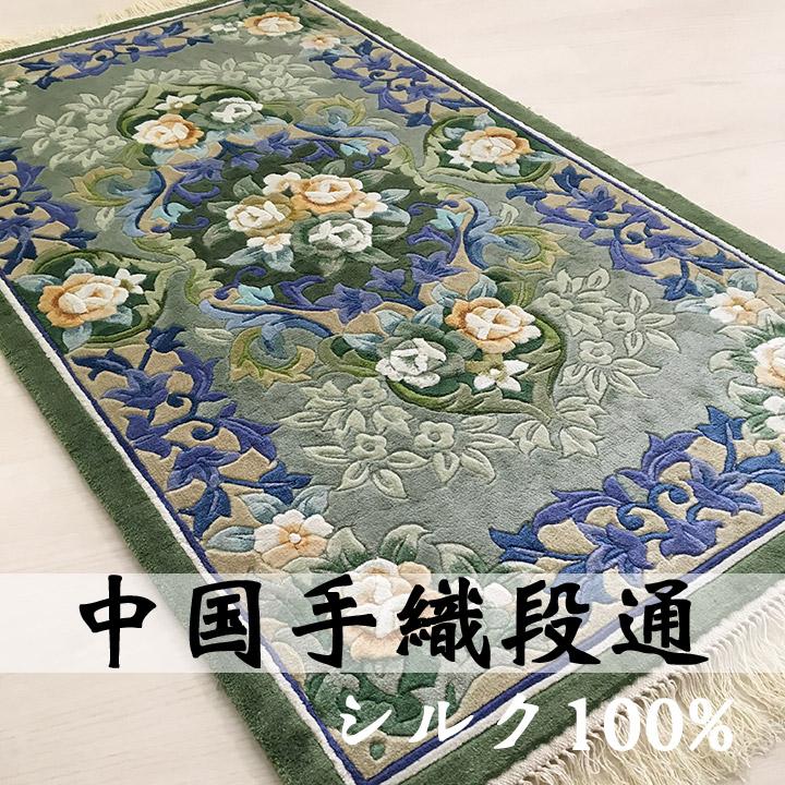 【中国段通 シルク 玄関マット】「滝霧(白房)」絨毯(じゅうたん)・カーペット・ラグ・絹(シルク)100%・約70.5×126.5cm・120段・グリーン