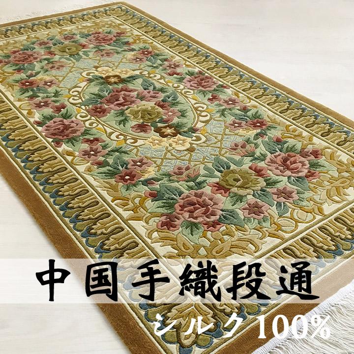 【中国段通 シルク 玄関マット】「マリー・ルイーズ」絨毯(じゅうたん)・カーペット・ラグ・絹(シルク)100%・約70×126cm・120段・ベージュ・イエロー・花柄