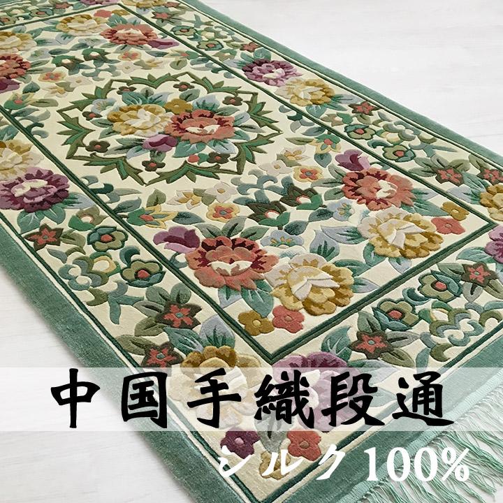 【中国段通 シルク 玄関マット】「グランドパレス」絨毯(じゅうたん)・カーペット・ラグ・絹(シルク)100%・約70×125cm・120段・グリーン・花柄
