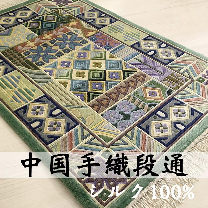【中国段通 シルク 玄関マット】「鶴」絨毯(じゅうたん)・カーペット・ラグ・絹(シルク)100%・約61.5×94cm・120段・グリーン系・マルチカラー