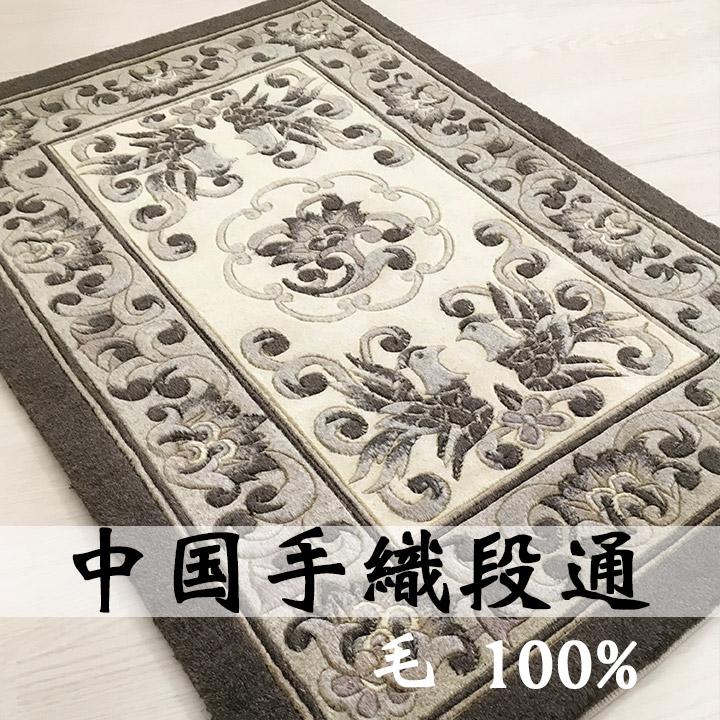 【中国段通 ウール 玄関マット】「78072」絨毯(じゅうたん)・カーペット・ラグ・毛(ウール)100%・約62×92cm・120段