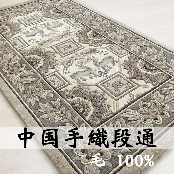 【中国段通 ウール 玄関マット】「9007」絨毯(じゅうたん)・カーペット・ラグ・毛(ウール)100%・約68×119cm・120段