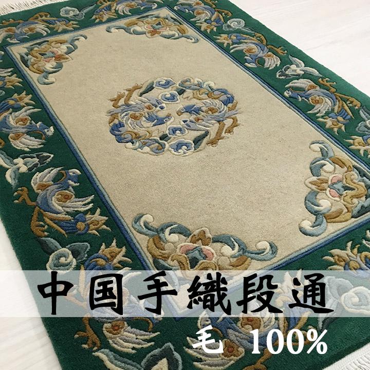 【中国段通 ウール 玄関マット】「義」絨毯(じゅうたん)・カーペット・ラグ・毛(ウール)100%・約60×91cm・120段・グリーン