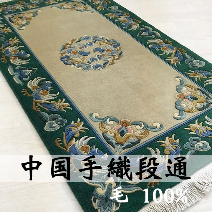 【中国段通 ウール 玄関マット 】「義2」絨毯(じゅうたん)・カーペット・ラグ・毛(ウール)100%・約69×123cm・120段・グリーン色