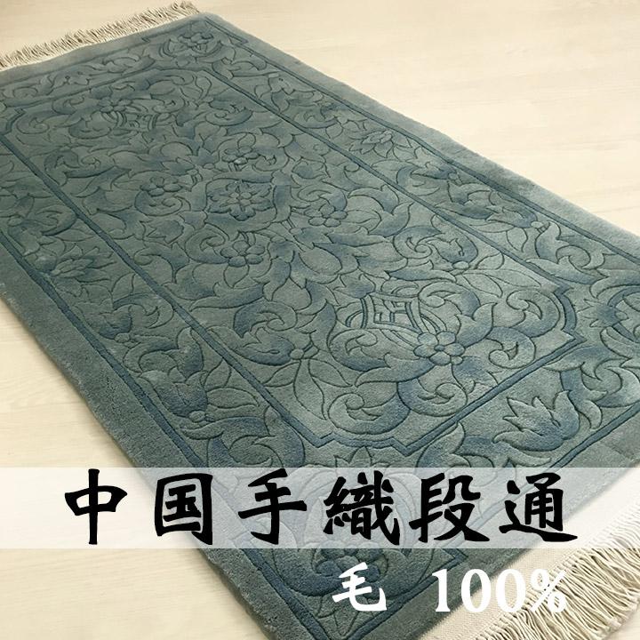 【中国段通 ウール 玄関マット 】「青」絨毯(じゅうたん)・カーペット・ラグ・毛(ウール)100%・約68×127cm・120段・ブルー系