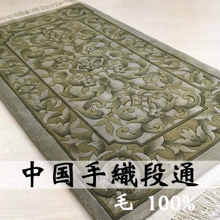 【中国段通 ウール 玄関マット 】「緑」絨毯(じゅうたん)・カーペット・ラグ・毛(ウール)100%・約68×121cm・120段・グリーン系
